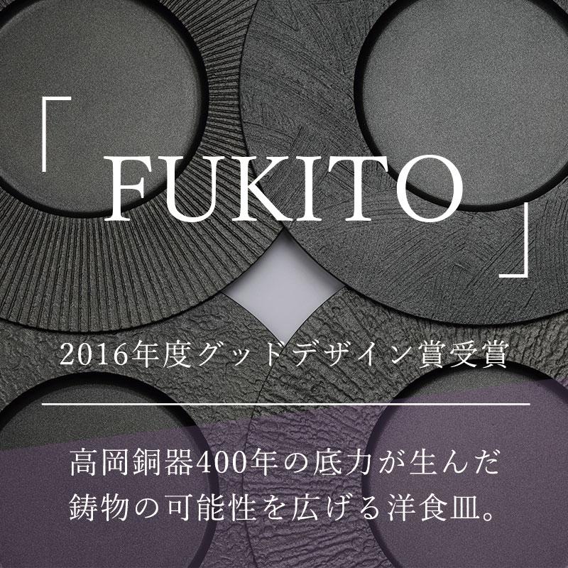 2016年度グッドデザイン賞受賞FUKITO